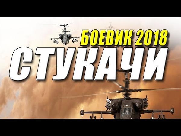 Боевик 2018 навалял всем! СТУКАЧИ Русские боевики 2018 новинки, фильмы 2018 HD