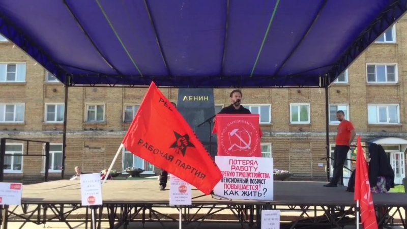 РРП Митинг против пенсионной реформы г. Ухта