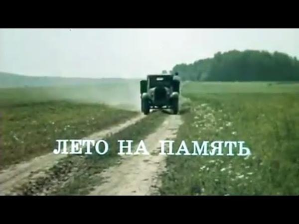 Лето на память 1 серия 1987 Семейное кино по мотивам рассказов Гайдара