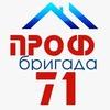 Ремонт квартир в Новомосковске, Натяжные потолки