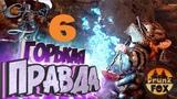 Ghost of a Tale - спуск в бездну к паукам ч.6