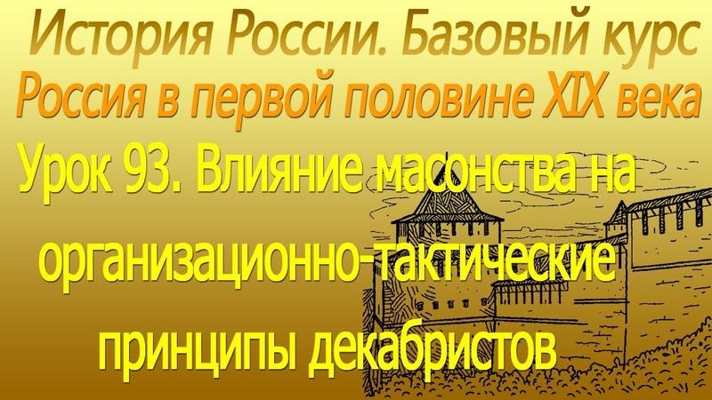 93. Влияние масонства на организационно-тактические принципы декабристов | ОГЭ, ЕГЭ по Истории России