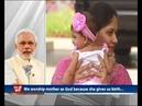 PM Narendra Modi's 'Mann Ki Baat' | 24th June 2018