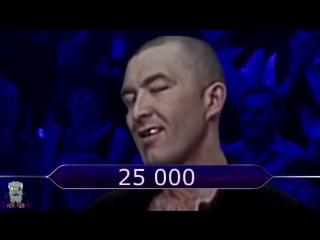 Зеки играют в кто хочет стать миллионером Юмор