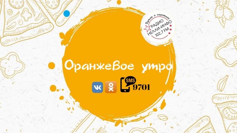 Радио Нелли-Инфо на 102,7 FM | Оранжевое утро с Виталием Немовым
