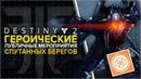 Destiny 2 Отвергнутые Как активировать героические мероприятия на спутанных берегах