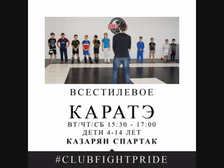 Всестилевое каратэ Club Fight Pride