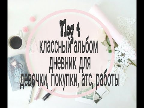 Скрапбукинг. Влог 3. Обзор крутого альбома-дневника для девочки. Покупки, атс, работы.