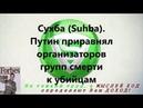 Сухба (Suhba). Путин приравнял организаторов групп смерти к убийцам