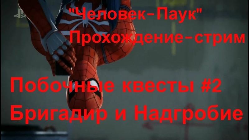 Marvel's Spider-Man / Человек-Паук. Прохождение. Побочные квесты 2 Бригадир и Надгробие