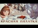 Красная палатка. Часть 2 (1969)