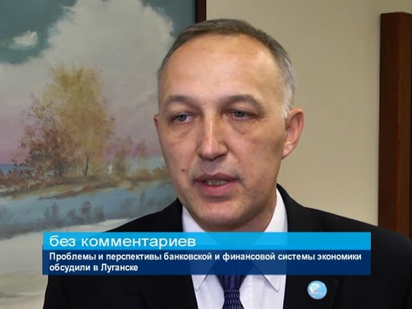 ГТРК ЛНР. Проблемы и перспективы банковской и финансовой системы экономики обсудили в Луганске