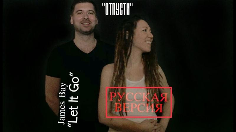 Эндже feat Валентин Ц Отпусти