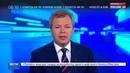 Новости на Россия 24 США намерены сохранить канал связи с Россией по Сирии