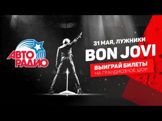 🅰️ Авторадио разыгрывает билеты на концерт Bon Jovi!