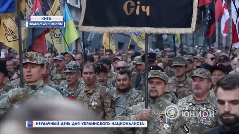 14 октября - неудачный день для националиста. Марш УПА в Киеве. 15.10.2018, Панорама