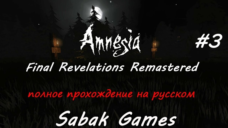 Amnesia Final Revelations Remastered DLC 2018 прохождение хоррор 3 犬 тюрьма