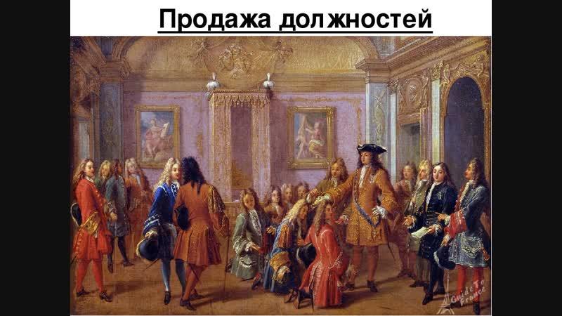 Историческая игра Французская революция - Короли Солнца (Как во Франции должности продавали, или Яичный барон ВиктОр)