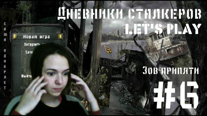 Я разучилась играть S T A L K E R Call of Pripyat