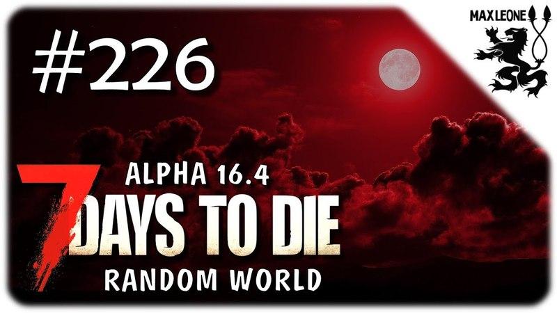 7 Days To Die. Alpha 16.4 - 226 - НОЧЬ КРОВАВОЙ ЛУНЫ