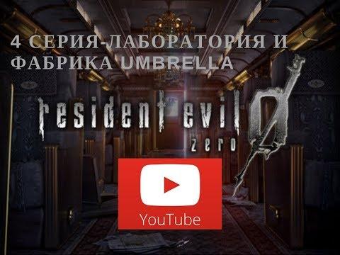 Resident Evil Zero 4 Лаборатория и фабрика Umbrella