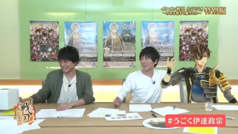Специальный выпуск Ikemen Sengokuyo ◆ Loving Time