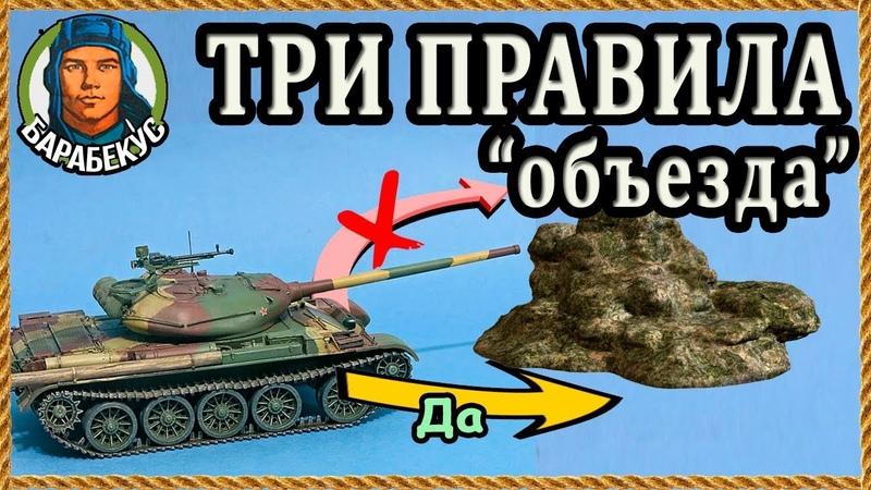 ПОЧЕМУ НЕ ТЫ применяешь эти три приёма атаки через препятствие World of Tanks. У нас Т-54 Т 54 wot