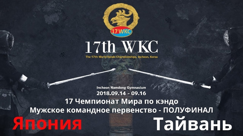 17 World Kendo Championships - Men's Team - Tournament Semi-Final 2