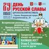 """29 июля - фестиваль """"ДЕНЬ РУССКОЙ СЛАВЫ-2018""""!"""
