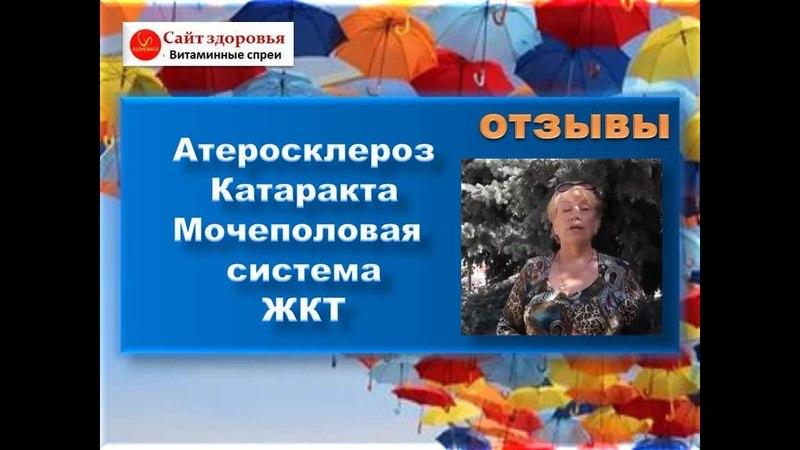 7-987-478-19-64 Атеросклероз Катаракта Мочеполовая _система ЖКТ AliveMax! ОТЗЫВЫ!