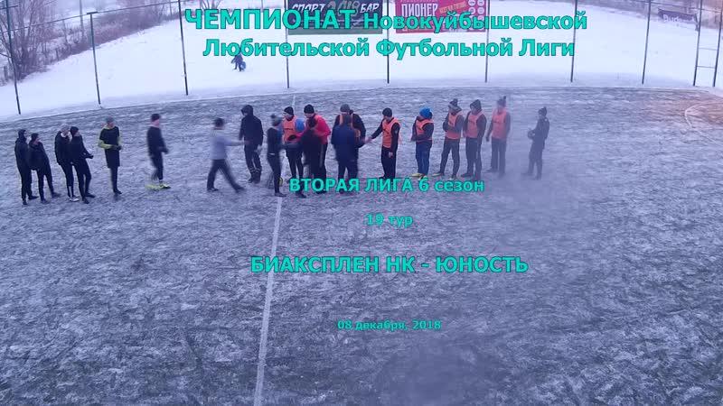 6 сезон Вторая лига 19 тур Биаксплен Юность 08 12 2018 10 2