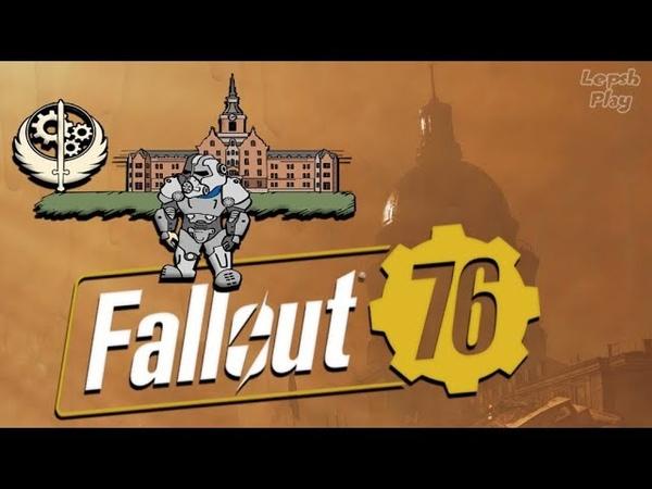 Fallout 76 Квесты за Братство Стали Блюз Вербовщика и Возвращение к Основам Полное прохождение