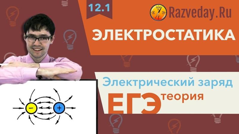12 1 Электростатика Электрический заряд ЕГЭ по физике