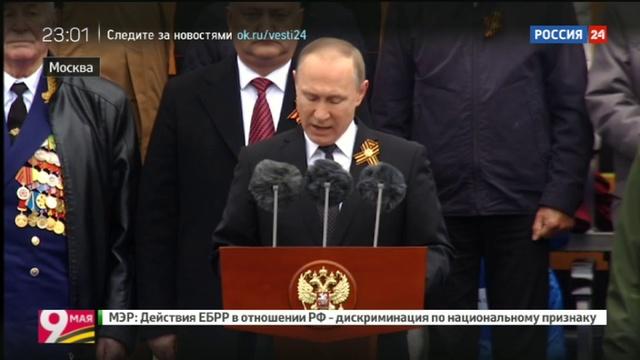 Новости на Россия 24 День Победы отметили грандиозным парадом на Красной площади