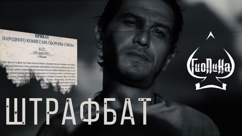 Гио ПиКа Хроника ШтрафБат prod by DRZ