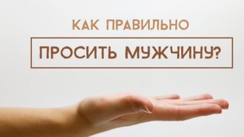Как правильно просить мужчину о поддержке и получить её? Сатья дас. Москва. 24.05.2018