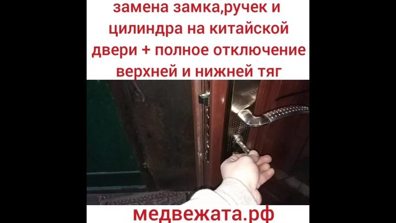 Замена замка на китайской двери в Арханг.mp4