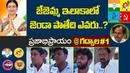 జేజెమ్మ ఇలాకాలో జెండా పాతేది ఎవరు..? |Telangana Political Survey 2018 |DK ARUNA |