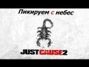 Стрим-Just Cause 2/ Прохождение/ Пикируем с небес.