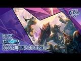 HEROES OF THE STORM от Blizzard. СТРИМ! Возвращение в Альтерак с JetPOD90, часть №1.