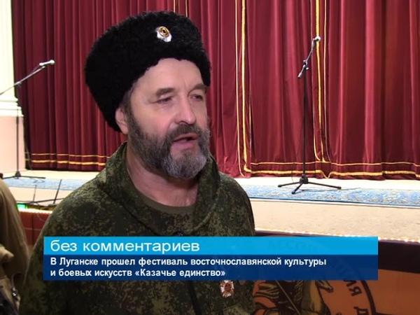 ГТРК ЛНР В Луганске прошел фестиваль восточнославянской культуры и боевых искусств 14 декабря 2018