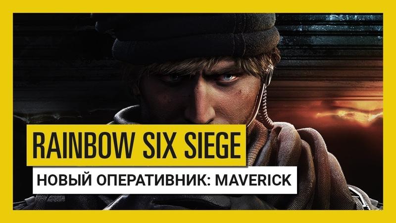 Tom Clancy's Rainbow Six Осада — Grim Sky: оперативник Maverick