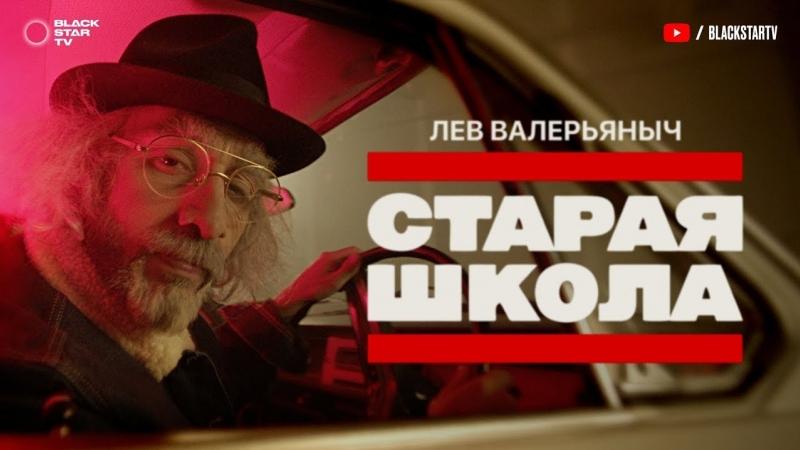 Лев Валерьяныч (L 'ONE) - Старая школа (NEW)