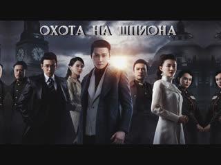 [Lunas Hunters] Oхота на шпиона / Spy Hunters - трейлер