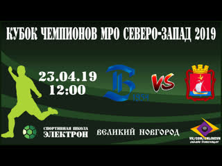 Обзор игры - Балтика-м VS Кандалакша - Кубок Чемпионов МРО Северо-Запад 2019