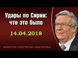Владимир Васильев - 14.04.2018