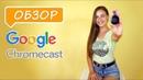 Обзор Google Chromecast ХРОМКАСТ подключение возможности опыт использования