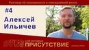 PROПрисутствие 4. Медитация в офисе. Интервью с Алексеем Ильичевым 16.08.17