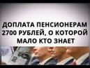 Доплата пенсионерам 2700 рублей, о которой мало кто знает