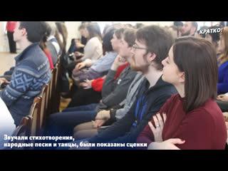 #МГОУкратко : Фестиваль студенческого творчества «Языки России»